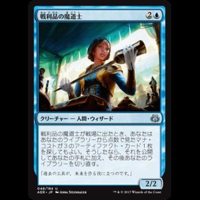 画像1: 戦利品の魔道士/Trophy Mage [AER]