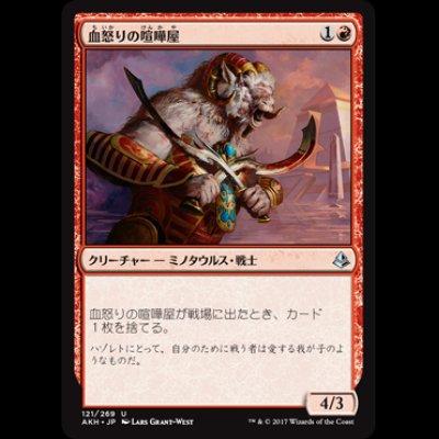 画像1: 血怒りの喧嘩屋/Bloodrage Brawler [AKH]